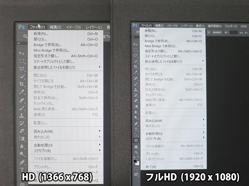 Photoshop CS6 メニューが小さいFHD液晶