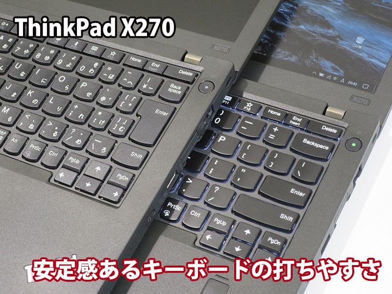 ThinkPad X270 キーボードが静かで打ちやすい