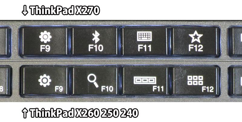 ThinkPad X270 目に見える違い ファンクションキー