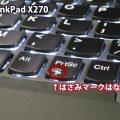 ThinkPad X270 スクリーンショット プリントスクリーン 画面キャプチャをとるには