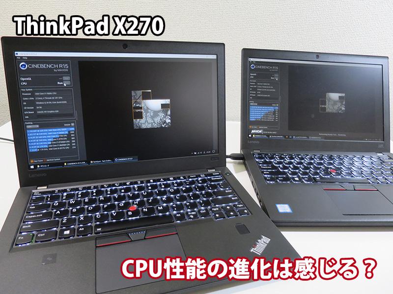 ThinkPad X270 i7 7600UとX260 i7 6600U