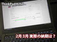 ThinkPad X260 実際の納期は・・・