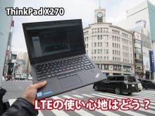 ThinkPad X270 LTE対応の魅力と実際の使い心地