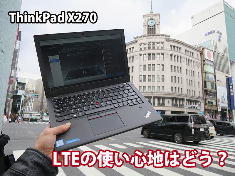 ThinkPad LTE対応機種の使い心地
