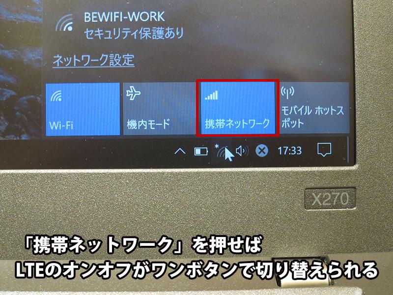 携帯ネットワークでLTEのON OFFがワンボタン