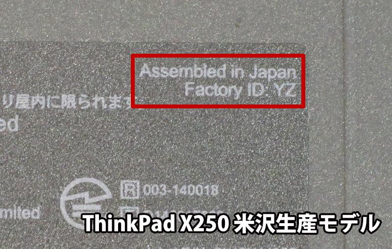 ThinkPad X250 米沢生産 背面シール