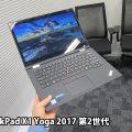 ThinkPad X1 Yoga 重量 2017 第2世代 重くなったけど・・・