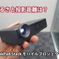 ThinkPad Stack モバイルプロジェクター 何ルーメン?明るさ 距離 インチ