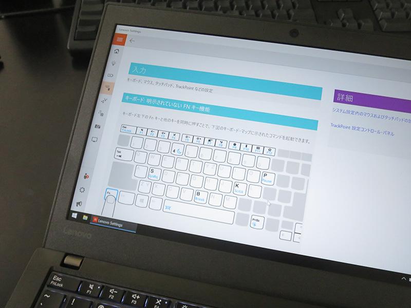 ThinkPad 製品担当者いちおし!LenovoSetting