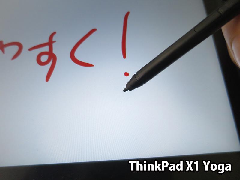 ThinkPad X1 Yoga 2017 ペン先が改善されてさらに書きやすく