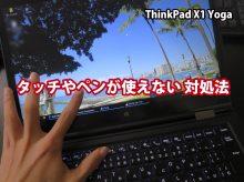 ThinkPad X1 Yoga タッチパネルやペンが動かない 認識しない 復旧まで