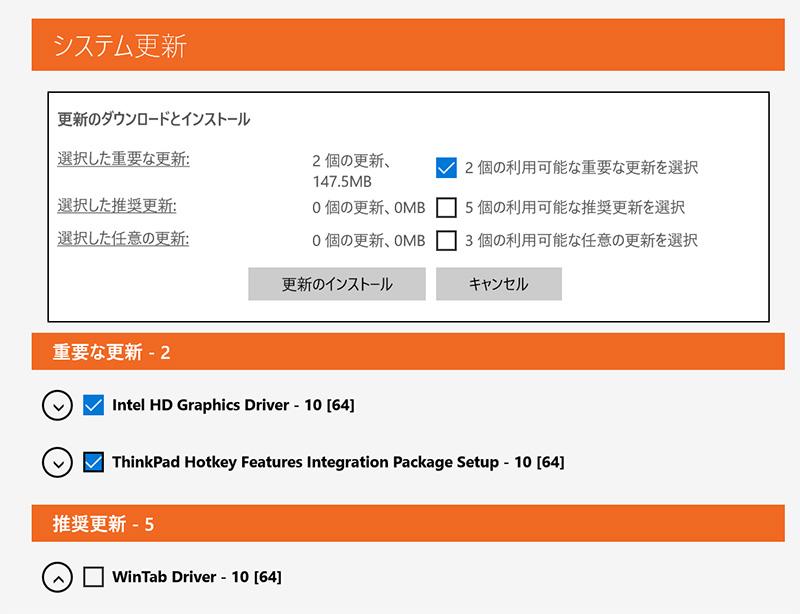Lenovo Companionで重要な更新を適用
