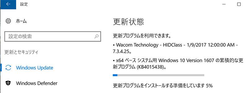 WindowsUpadateを適用してみる