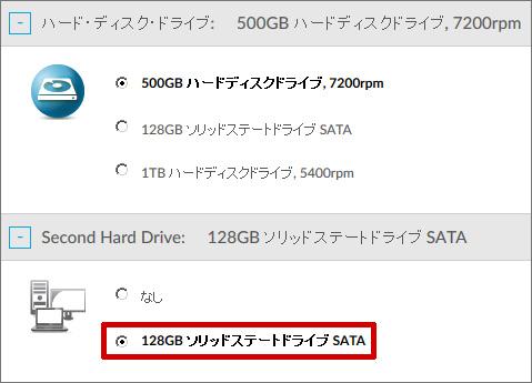 X270 セカンドハードドライブをカスタマイズ