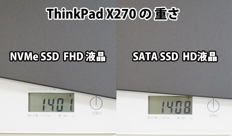 ThinkPad X270 SATA NVMe SSD 両機種を実測