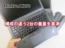 ThinkPad X270 重さ 構成の違う2台の重量を実測