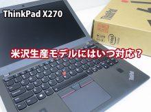 ThinkPad X270 米沢生産モデル 国内生産 日本製にはいつ対応する?