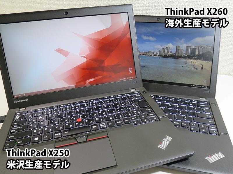 X250 米沢生産 X260 海外生産