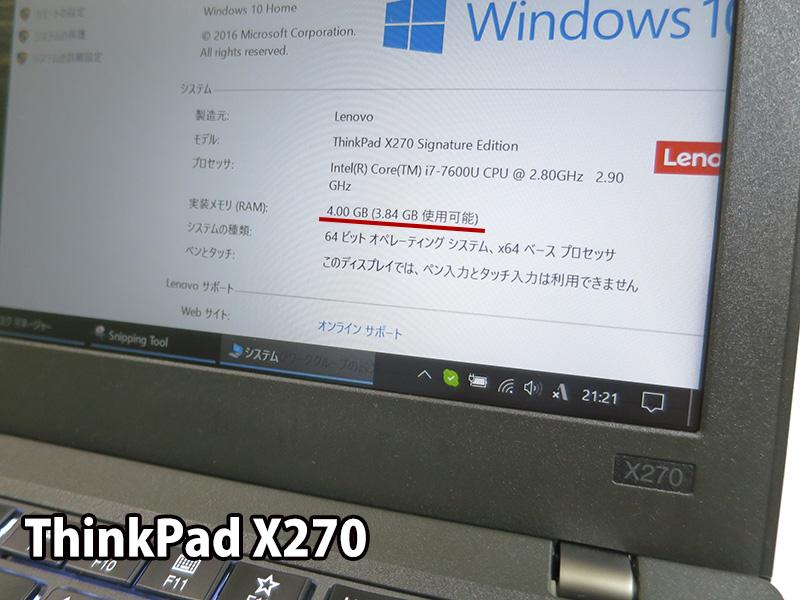 ThinkPad X270 メモリ4GB 最低でも8GBは欲しい メモリの選び方