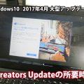 Windows10 1703 Creators Updateの所要時間が長い 2017年4月