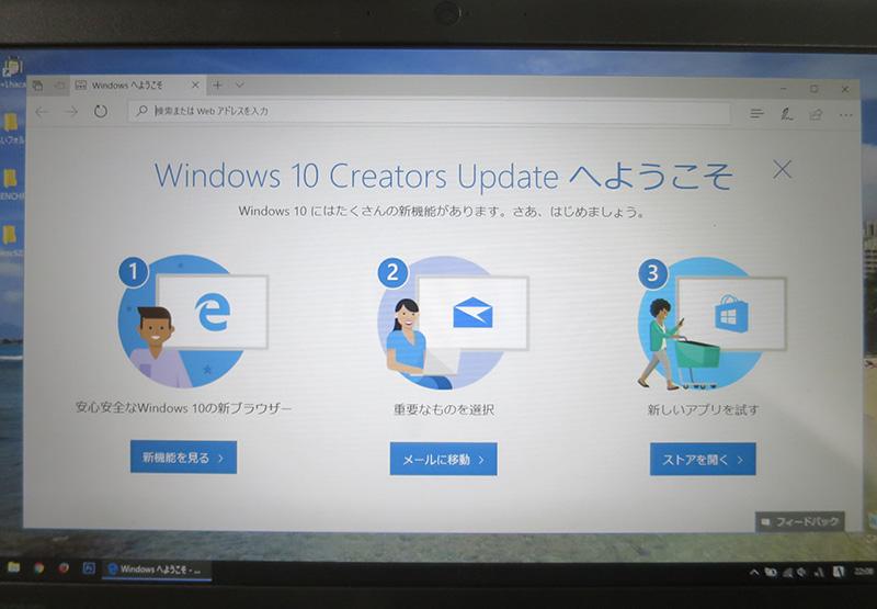 ブラウザが立ち上がって windows10 クリエイターズアップデートが完了