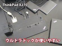 ThinkPad X270 ドック ドッキングステーションはウルトラドックが便利
