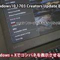 Windows + Xでコントロールパネルを追加する方法