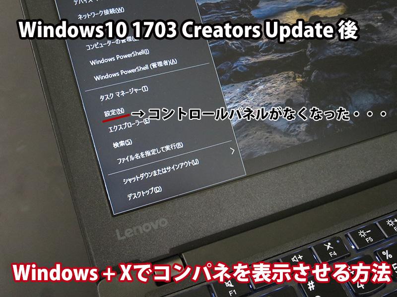 Windows + X メニューでコントロールパネルを表示させる Creators Update後