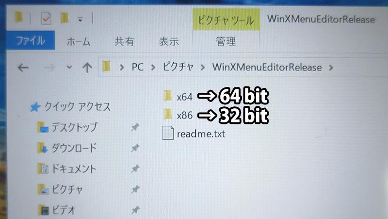 64bit 32bit によって違う