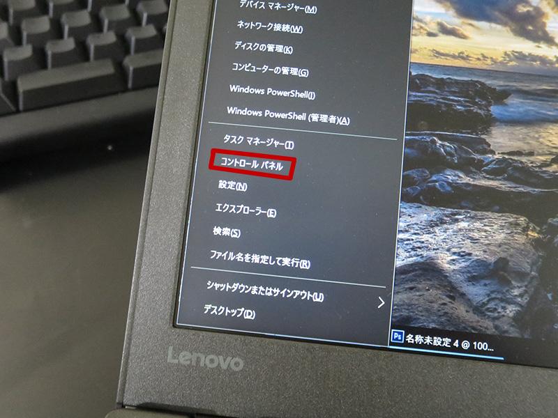 Windows ボタン + Xでコントロールパネル復活!
