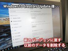 不具合でWindows10 Creators Update前に戻す 以前のデータを削除する