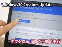 Windows10 1703 Creators Update ダウンロードして手動で更新