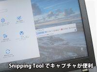 ThinkPad X270 スニッピングツールで画面キャプチャ