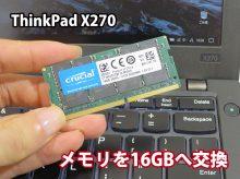 ThinkPad X270 メモリ交換 最大16GB DDR4