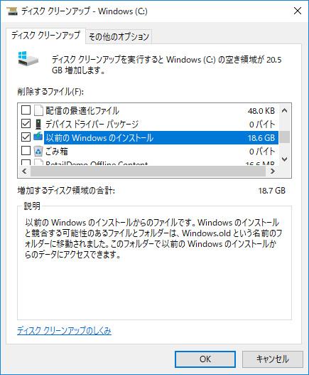 以前の windows インストールを選択してOK