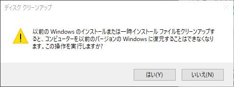 windows10警告ウインドウがでてくる