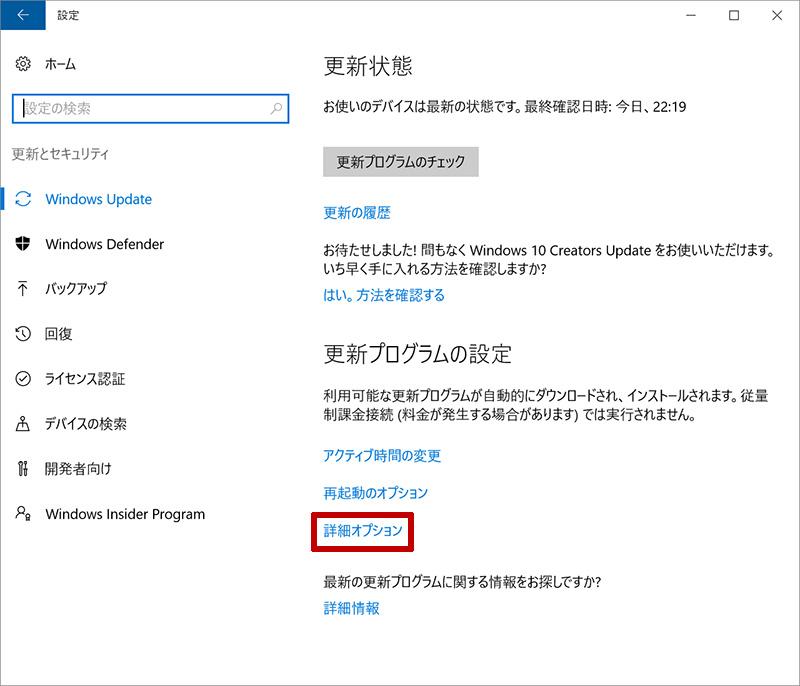 WindowsUpdate詳細オプションをクリック