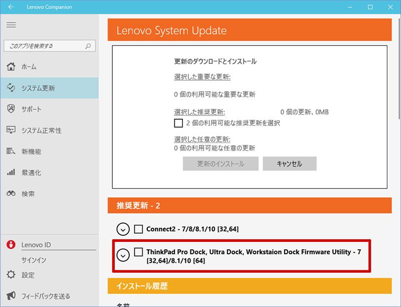 X260でシステム更新したら見慣れない項目が・・・