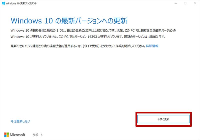 Win10 最新バージョンへの更新