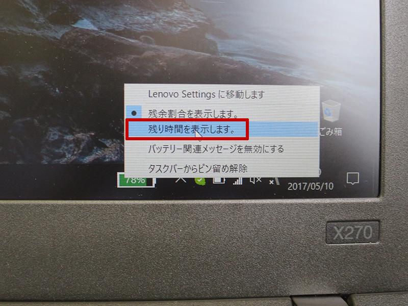 ThinkPad X270バッテリーゲージ残り時間を表示