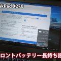 ThinkPad X270 フロントバッテリー長寿命化計画