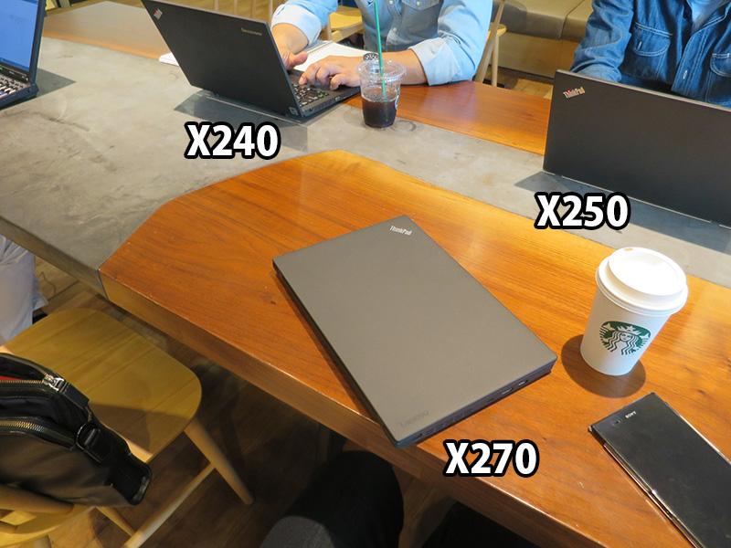 X270 X250 X240 友人が集まるとthinkpadが集まる