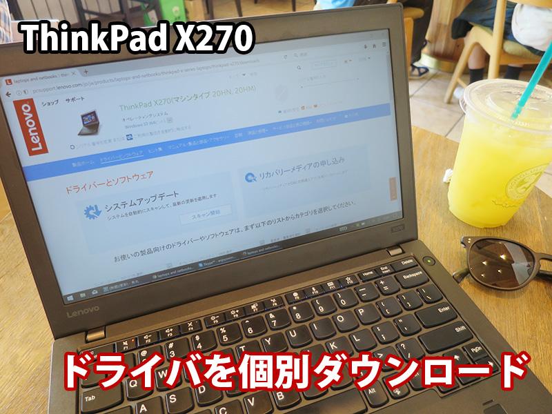 ThinkPad X270 ドライバダウンロード レノボ公式サイトより