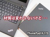 ThinkPad X270 材質は過去機種と変わらないけれど X1 Carbonよりもいいと思うことも