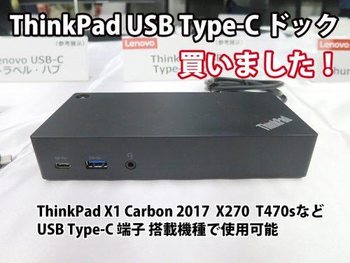 ThinkPad USB Type-C ドックを購入 対応機種はX1 Carbon 2017 X270 T470sなどで使用可能