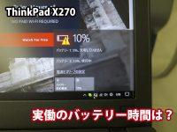ThinkPad X270 バッテリー使用時間 実際に使ってみた