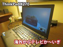 ThinkPad X270 カメラを使って海外からテレビ会議