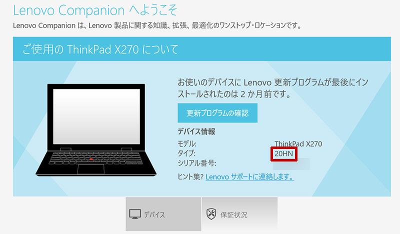 ThinkPad X270 マシンタイプは・・・