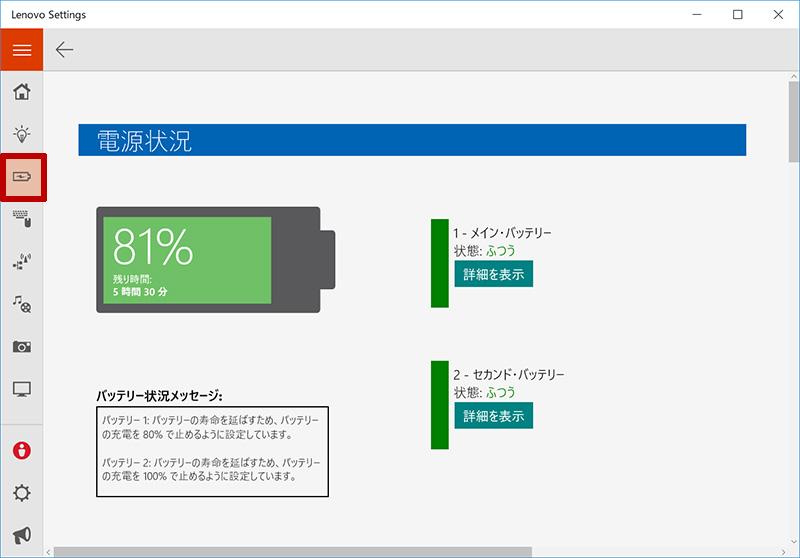 Lenovo Settingから充電しきい値の設定