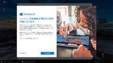 Windows10 新機能が間もなく利用可能になります